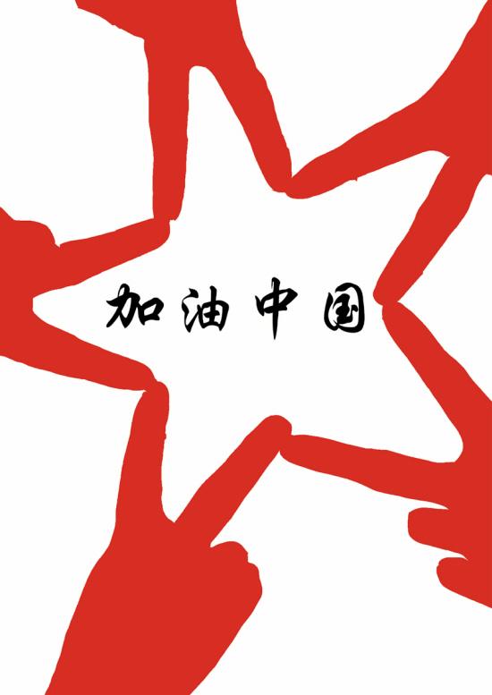 抗震救灾众志成城公益海报——加油中国