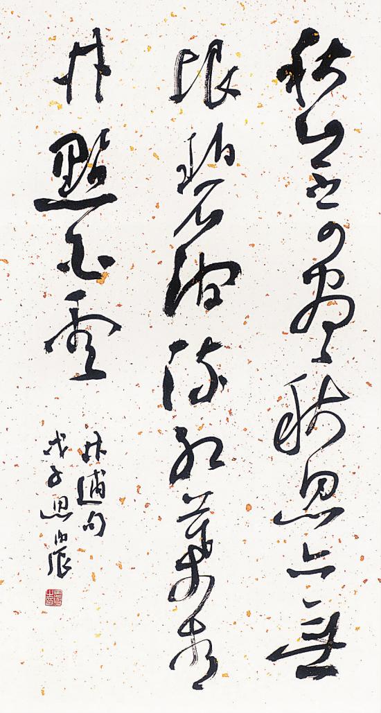 成年男人的撸牛子照片_牛子(沈阳) 书法