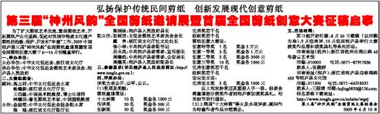 """第三届""""神州风韵""""全国剪纸邀请展暨首届全国剪纸创意大赛征稿启事图片"""