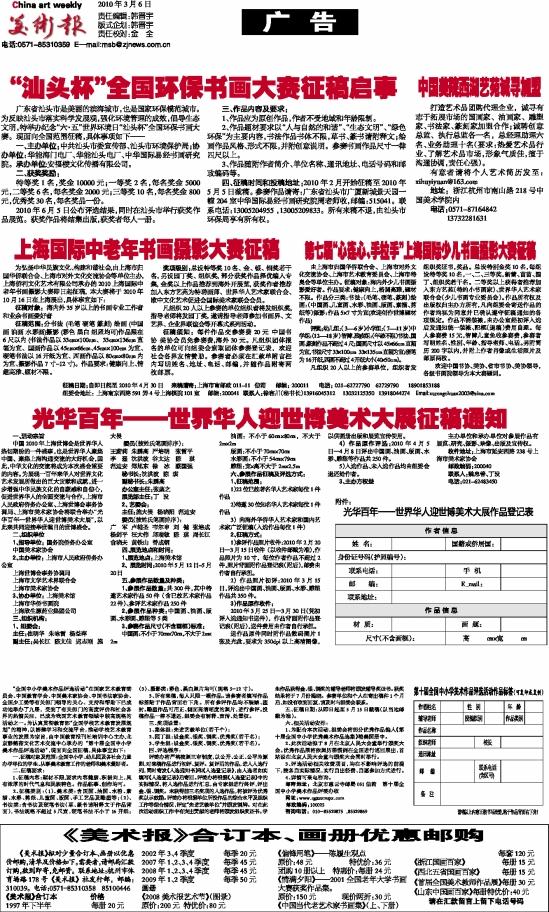 """""""汕头杯""""全国环保书画大赛征稿启事图片"""