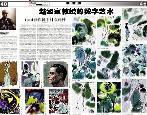 美术报画家周刊 5月14日 第40-41版发表《赵经寰教授的数字艺术》 - 赵经寰 - 赵经寰博客 唯美的玩童