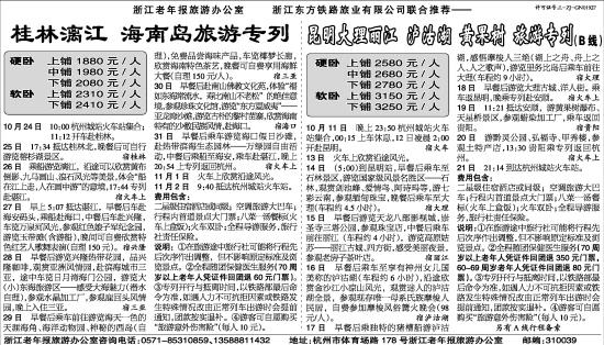 浙江老年报旅游办公室     浙江东方铁路旅业有限公司联合推荐——