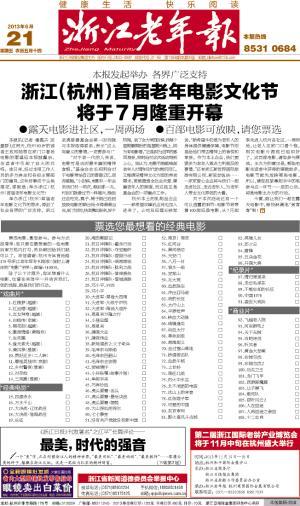浙江老年报2013年5月22日登的广告,关于